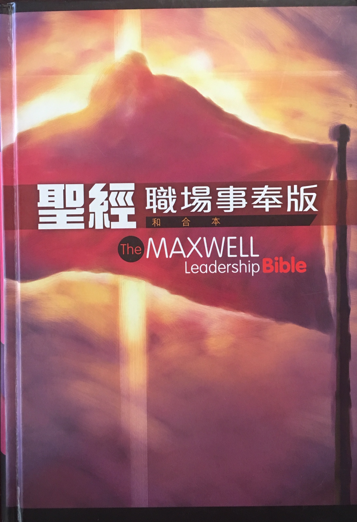 Image for The Maxwell Leadership Bible, Union Version, Traditional, Hardcover