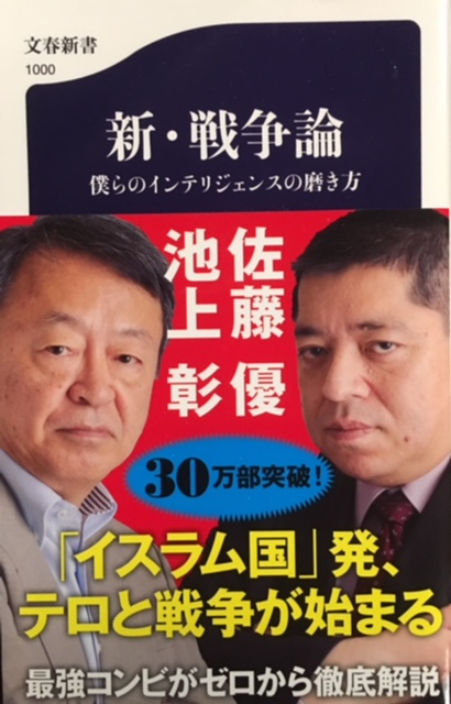 Image for War Theory How to refine our intelligence (Bunshun Shinko)