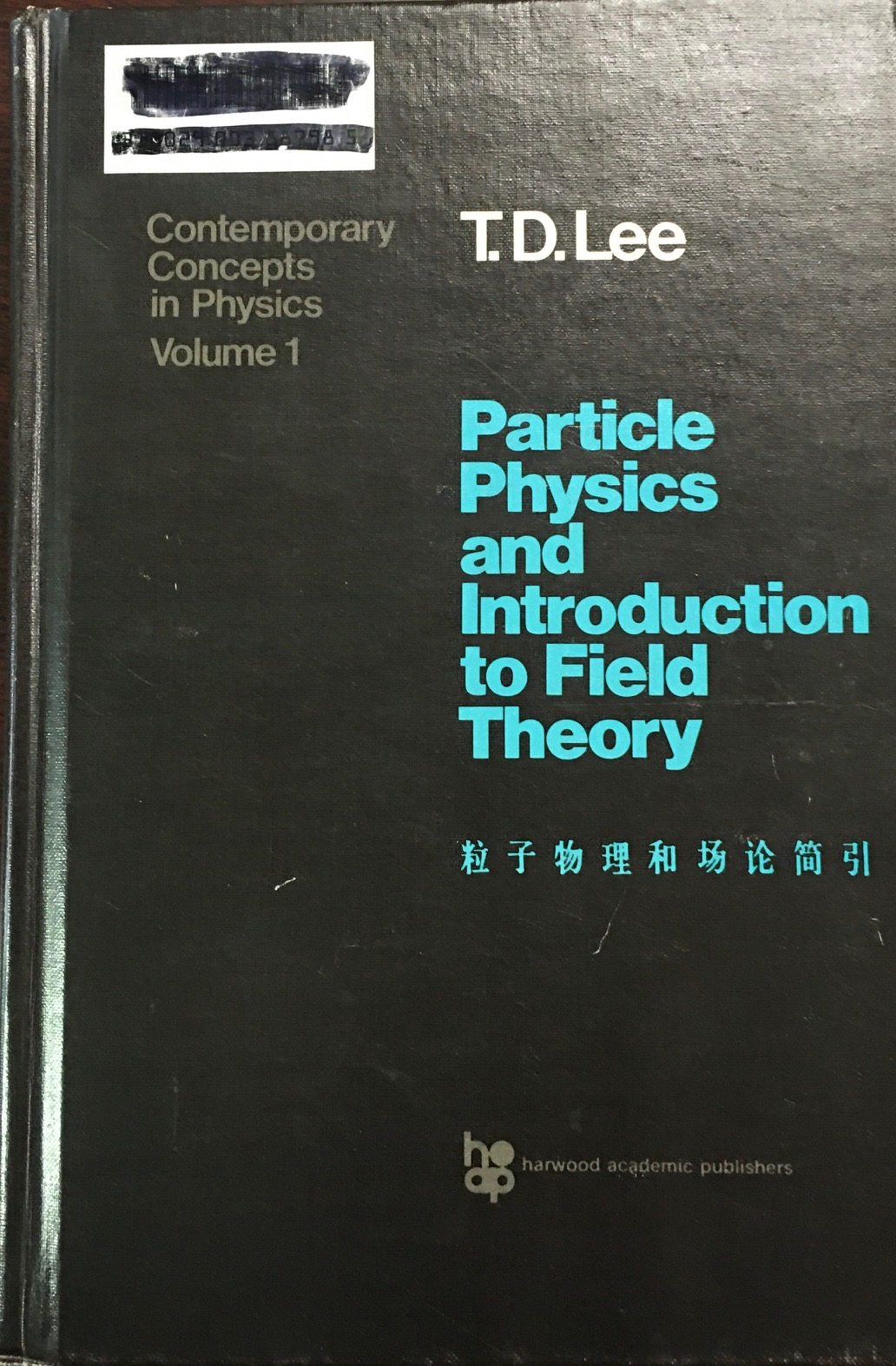 Image for Particle Physics and Introduction to Field Theory (Contemporary Concepts in Physics - Volume 1)