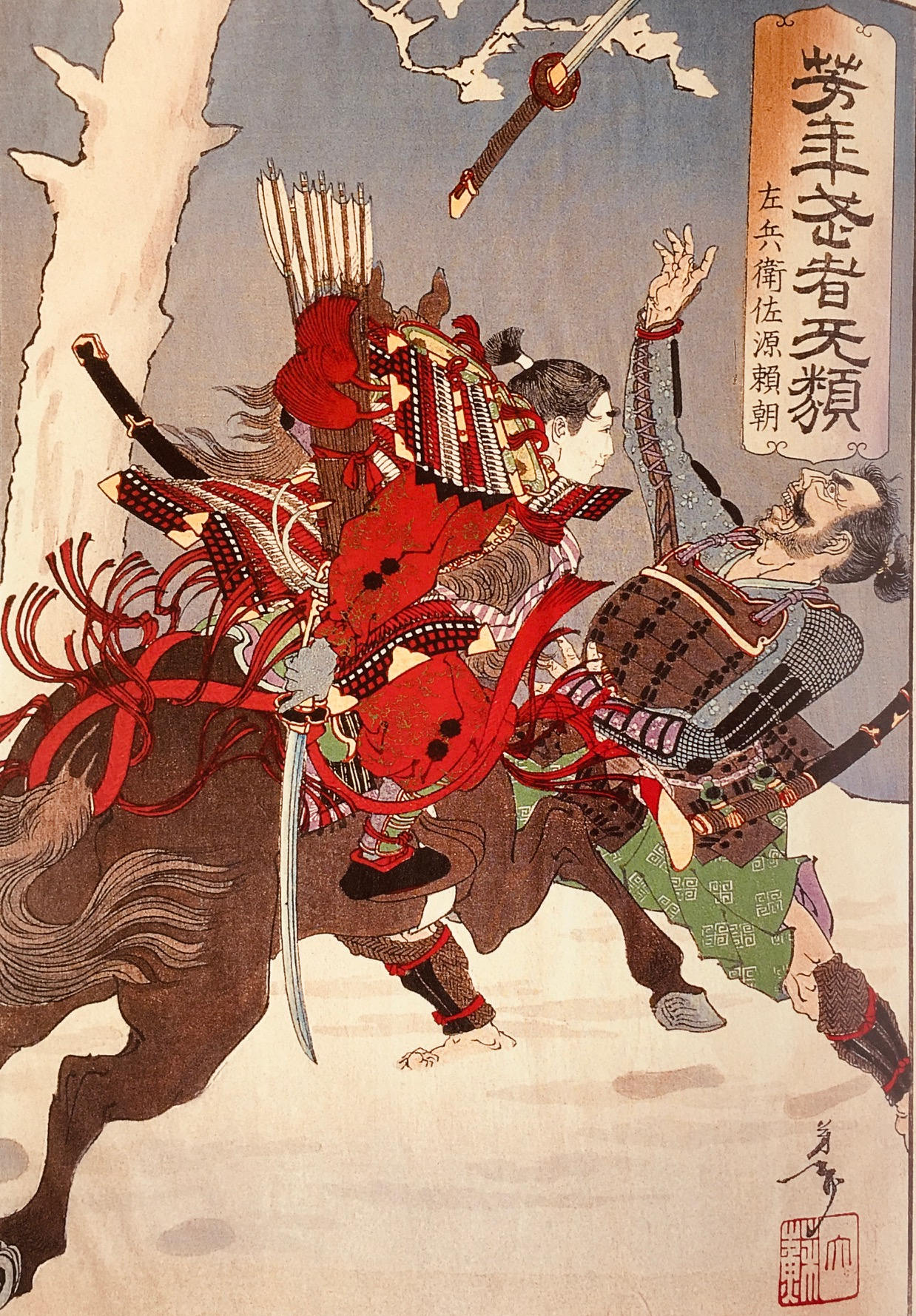 Image for The Samurai Swordsman: Master of War